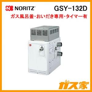 ノーリツガスふろがま(風呂釡)GSY-132D