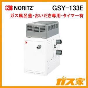 ノーリツガスふろがま(風呂釡)GSY-133E
