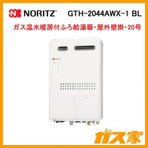 ノーリツガス温水暖房付ふろ給湯器GTH-2044AWX-1 BL