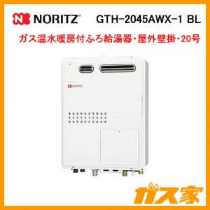ノーリツガス温水暖房付ふろ給湯器GTH-2045AWX-1 BL