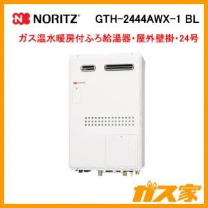 ノーリツガス温水暖房付ふろ給湯器GTH-2444AWX-1 BL