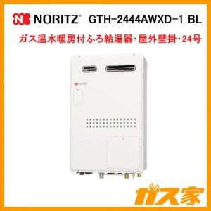 ノーリツガス温水暖房付ふろ給湯器GTH-2444AWXD-1 BL