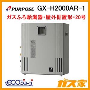パーパスエコジョーズガスふろ給湯器GX-H2000AR-1