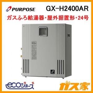 パーパスエコジョーズガスふろ給湯器GX-H2400AR