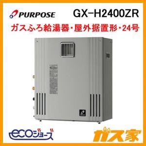 パーパスエコジョーズガスふろ給湯器GX-H2400ZR