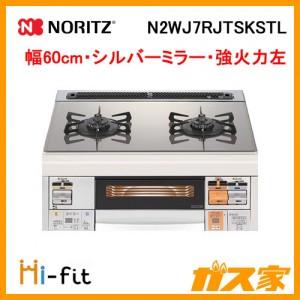 ノーリツガスビルトインコンロMi-fit(ミフィット)N2WJ7RJTSKSTL