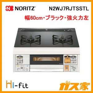 ノーリツガスビルトインコンロMi-fit(ミフィット)N2WJ7RJTSSTL
