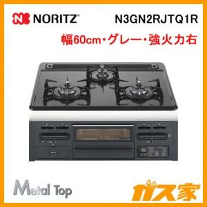 ノーリツガスビルトインコンロ MetalTop(メタルトップシリーズ)N3GN2RJTQ1R