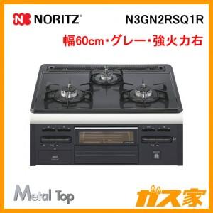 ノーリツガスビルトインコンロ MetalTop(メタルトップシリーズ)N3GN2RSQ1R