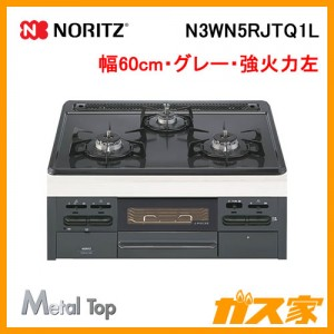 ノーリツガスビルトインコンロMetalTop(メタルトップ)N3WN5RJTQ1L
