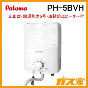 パロマ元止式小型瞬間湯沸器PH-5BVH