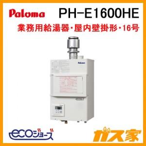 パロマエコジョーズ業務用ガス給湯器PH-E1600HE