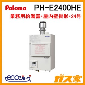 パロマエコジョーズ業務用ガス給湯器PH-E2400HE