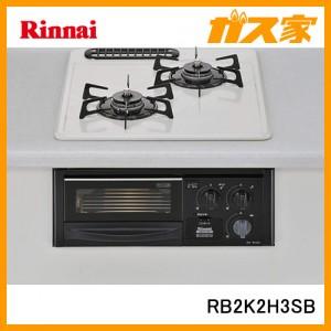 リンナイガスビルトインコンロCompact(コンパクトシリーズ)RB2K2H3SB