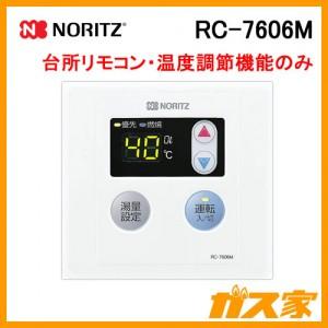 ノーリツガス給湯器用台所リモコン RC-7606M