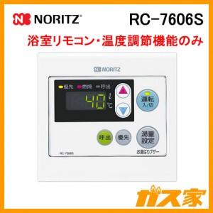 ノーリツガス給湯器用浴室リモコンRC-7606S