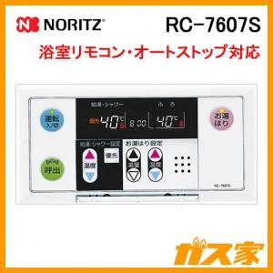 ノーリツガス給湯器用浴室リモコンRC-7607S