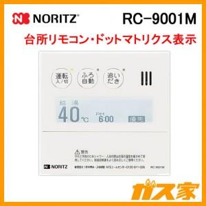 ノーリツガスふろ給湯器用台所リモコンRC-9001M