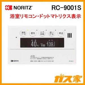 ノーリツガスふろ給湯器用浴室リモコンRC-9001S