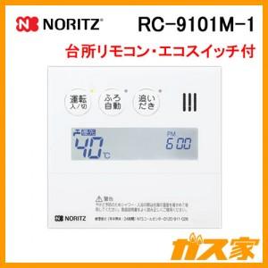 ノーリツガスふろ給湯器用台所リモコンRC-9101M-1