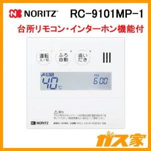 ノーリツガスふろ給湯器用台所リモコンRC-9101MP-1