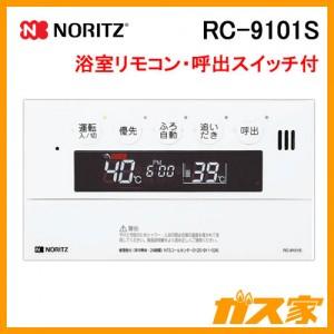 ノーリツガスふろ給湯器用浴室リモコンRC-9101S