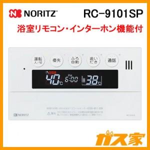 ノーリツガス給湯器用浴室リモコンRC-9101SP