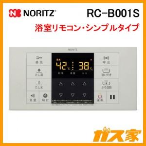 ノーリツガスふろ給湯器用浴室リモコンRC-B001S