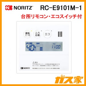 ノーリツエコジョーズガスふろ給湯器用台所リモコンRC-E9101M-1