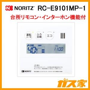 ノーリツエコジョーズガスふろ給湯器用台所リモコンRC-E9101MP-1