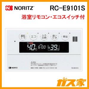 ノーリツエコジョーズガスふろ給湯器用浴室リモコンRC-E9101S