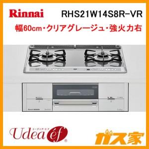 リンナイガスビルトインコンロUdea ef(ユーディア・エフ)RHS21W14S8R-VR