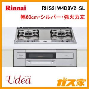 リンナイガスビルトインコンロUdea(ユーディア)RHS21W4D8V2-SL