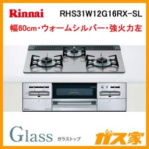 リンナイガスビルトインコンロGlass(ガラストップ)RHS31W12G16RX-SL