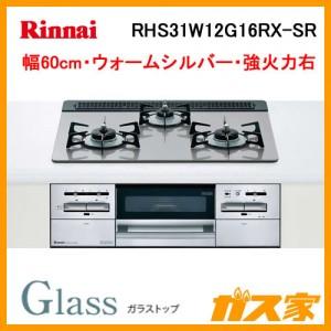 リンナイガスビルトインコンロGlass(ガラストップ)RHS31W12G16RX-SR