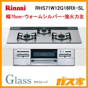 リンナイガスビルトインコンロGlass(ガラストップ)RHS71W12G16RX-SL