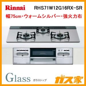 リンナイガスビルトインコンロGlass(ガラストップ)RHS71W12G16RX-SR