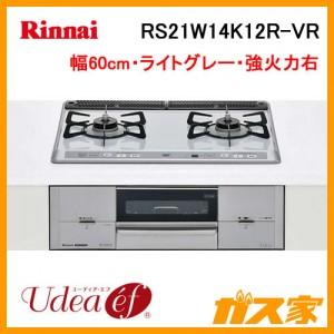リンナイガスビルトインコンロUdea ef(ユーディア・エフ)RS21W14K12R-VR