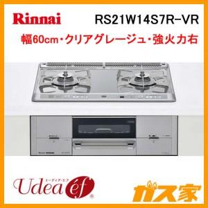 リンナイガスビルトインコンロUdea ef(ユーディア・エフ)RS21W14S7R-VR