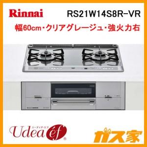 リンナイガスビルトインコンロUdea ef(ユーディア・エフ)RS21W14S8R-VR