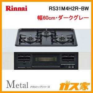 リンナイガスビルトインコンロMetal(メタル)RS31M4H2R-BW