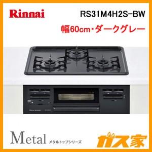 リンナイガスビルトインコンロMetal(メタル)RS31M4H2S-BW
