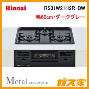 リンナイガスビルトインコンロMetal(メタル)RS31W21H2R-BW