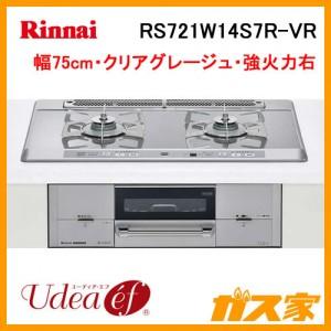 リンナイガスビルトインコンロUdea ef(ユーディア・エフ)RS721W14S7R-VR