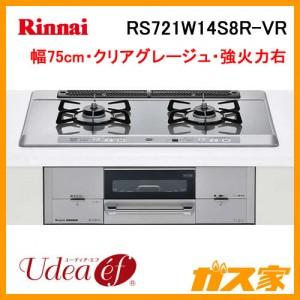 リンナイガスビルトインコンロUdea ef(ユーディア・エフ)RS721W14S8R-VR