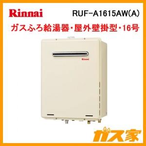 リンナイガスふろ給湯器RUF-A1615AW(A)
