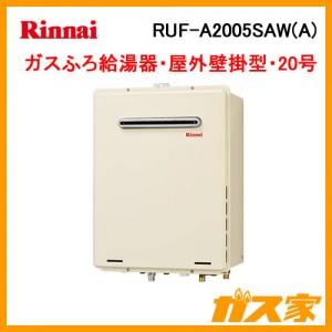 リンナイガスふろ給湯器RUF-A2005SAW(A)