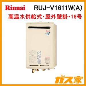 リンナイガスふろ給湯器RUJ-V1611W(A)