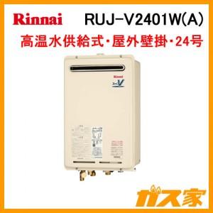 リンナイガスふろ給湯器RUJ-V2401W(A)
