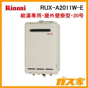 リンナイガス給湯器RUX-A2011W-E